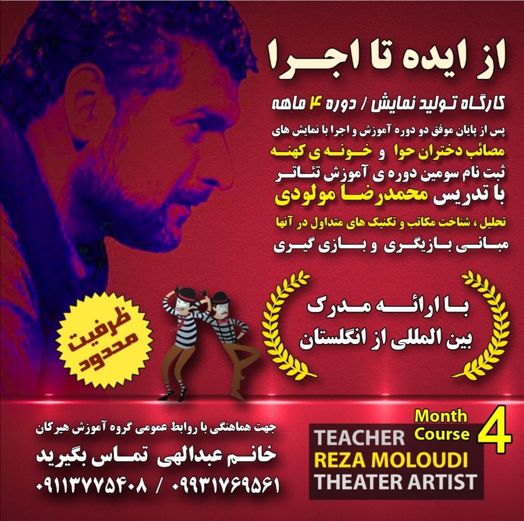 آموزش تئاتر رنج سنی زیر چهارده سال